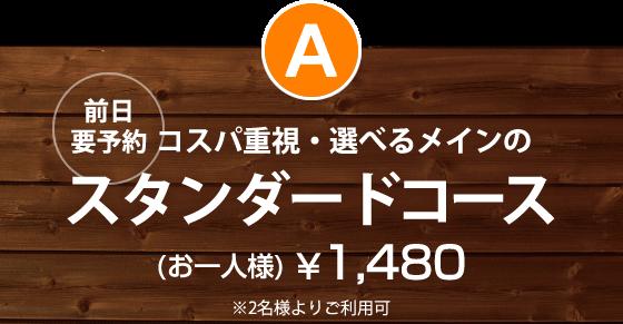 [前日要予約]コスパ重視・選べるメインのスタンダードコース(お一人様)¥1,480 ※2名様よりご利用可