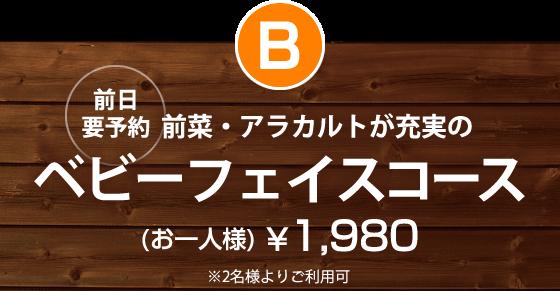[前日要予約]前菜・アラカルトが充実のベビーフェイスコース(お一人様)¥1,980 ※2名様よりご利用可