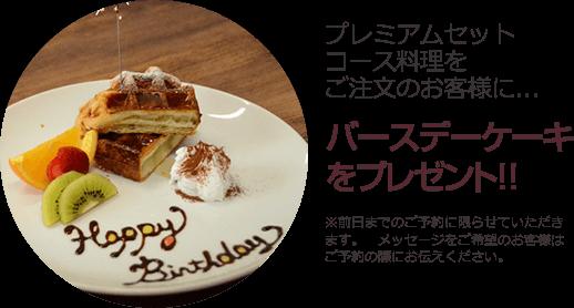 プレミアムセット コース料理をご注文のお客様に...バースデーケーキをプレゼント!!※前日までのご予約に限らせていただきます。メッセージをご希望のお客様はご予約の際にお伝えください。