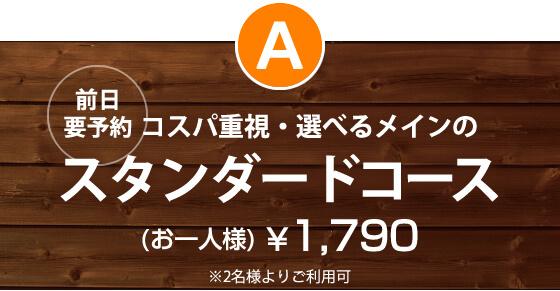 [前日要予約]コスパ重視・選べるメインのスタンダードコース(お一人様)¥1,790 ※2名様よりご利用可