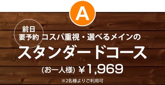 [前日要予約]コスパ重視・選べるメインのスタンダードコース(お一人様)¥1,969 ※2名様よりご利用可