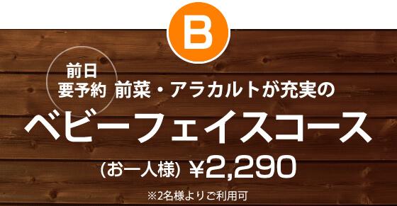 [前日要予約]前菜・アラカルトが充実のベビーフェイスコース(お一人様)¥2,290 ※2名様よりご利用可
