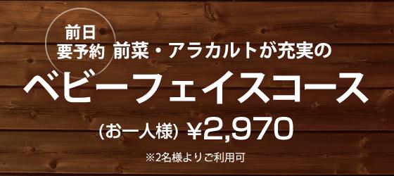 [前日要予約]前菜・アラカルトが充実のベビーフェイスコース(お一人様)¥2,519 ※2名様よりご利用可